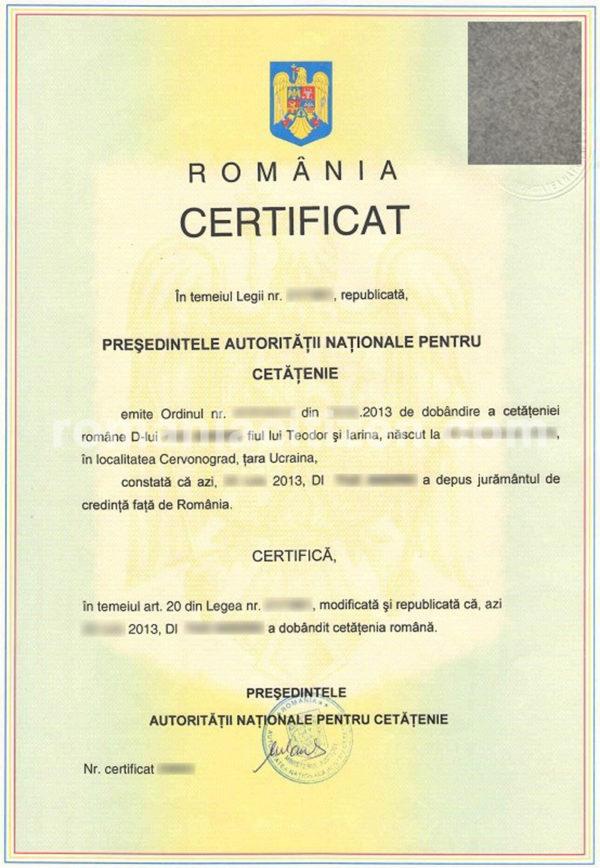 Сертификат о присвоении гражданства