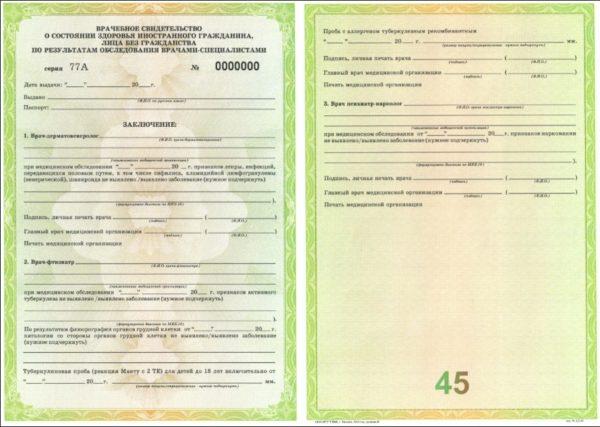 Сертификат о прохождении медкомиссии