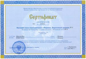 Сертификат, пороговый уровень