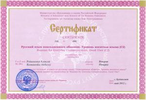 Сертификат, уровень повседневного общения