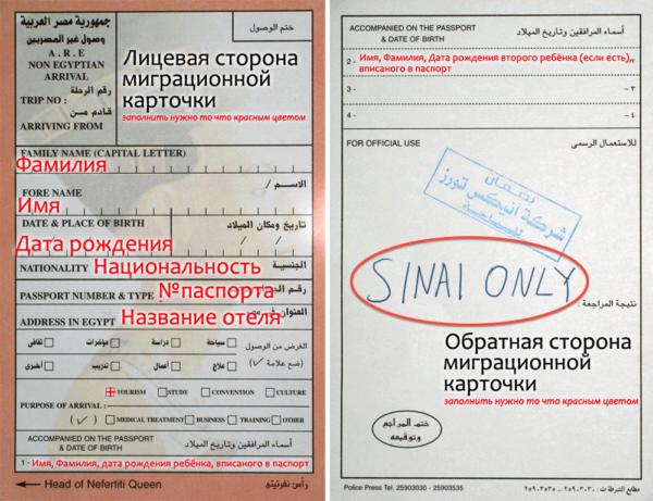 Синайская виза