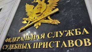 Служба судебных приставов может запретить покадать пределы РФ