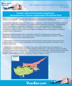 Советы путешественникам касательно оккупированных Турцией территорий Республики Кипр