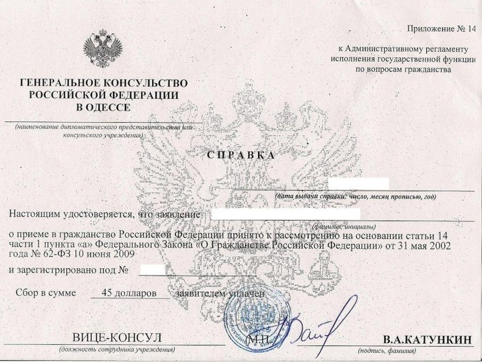 Как получить военный билет после 27 лет получившему гражданство