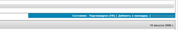 """Статус """"Подтверждено"""""""