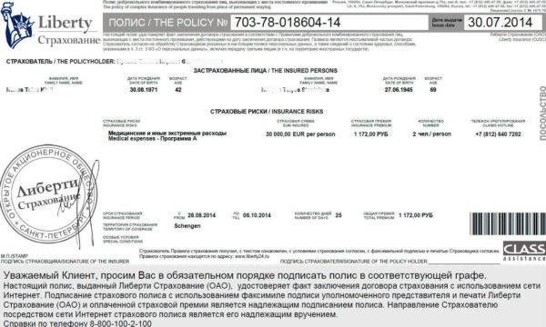 Страховой медицинский полис для шенгенской визы