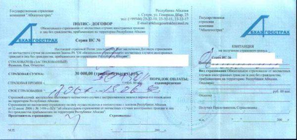 Страховой полис, оформленный «Абхазгосстрахом»