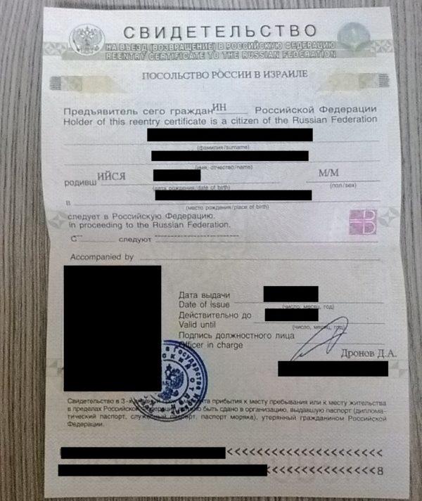 Свидетельство на возвращение в Россию