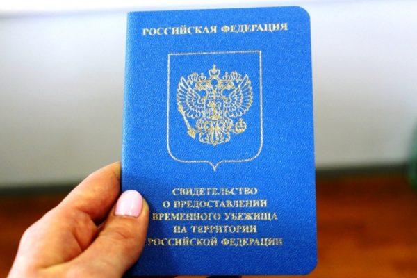 Свидетельство о предоставлении временного убежища на территории Российской Федерации