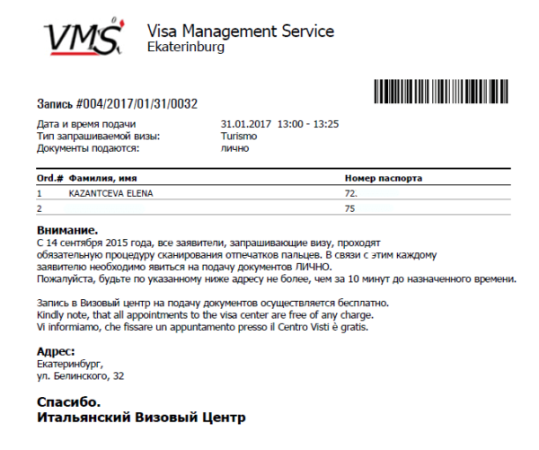 Так выглядит запись на подачу документов в визовый центр