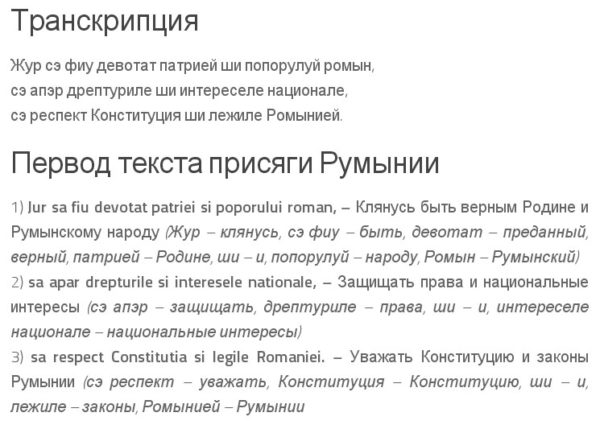 Текст, транскрипция и перевод торжественной присяги