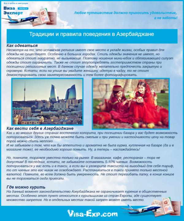 Традиции и правила поведения в Азербайджане