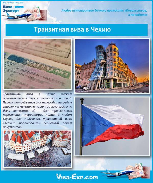 Транзитная виза в Чехию