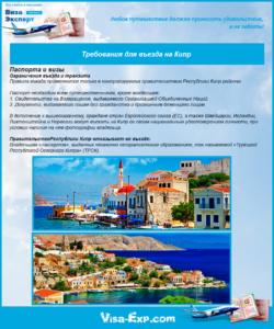 Требования для въезда на Кипр