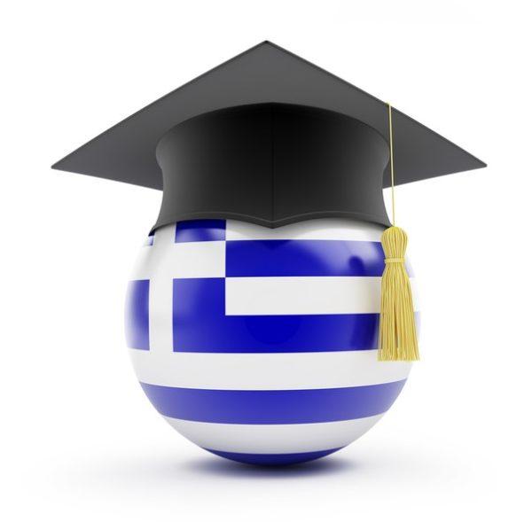 Учеба в Греции