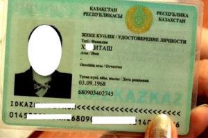 Удостоверение оралмана