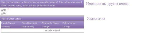 Укажите, были ли у Вас другие имена, включая фамилию после замужества, девичью фамилию, фамилию при рождении
