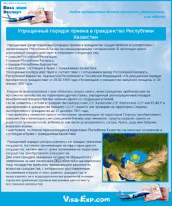 каждому гражданину республики казахстан по 25000 выкройку мех, сложенный