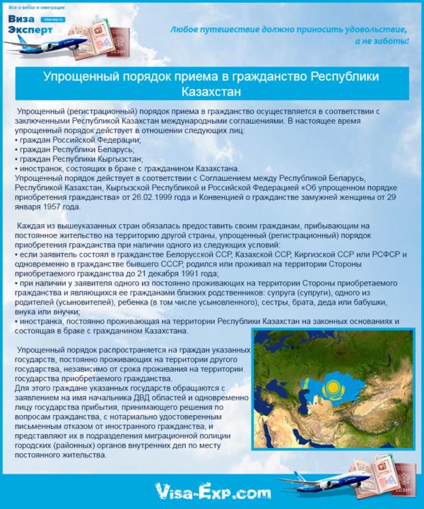 Упрощенный порядок приема в гражданство Республики Казахстан