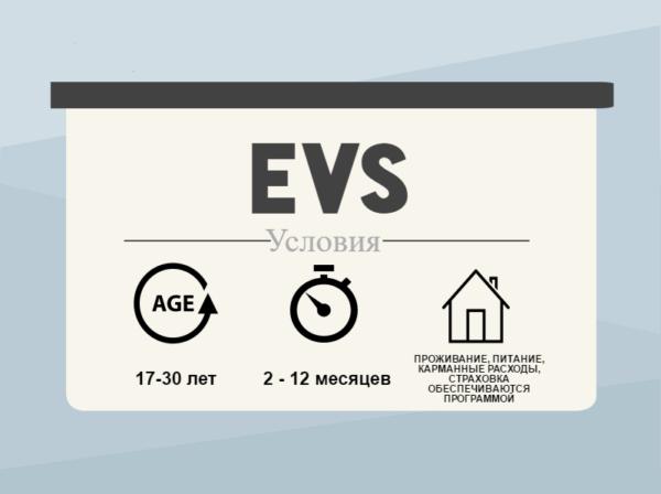 Условия программы EVS