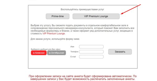 Услуга VIP Premium Lounge