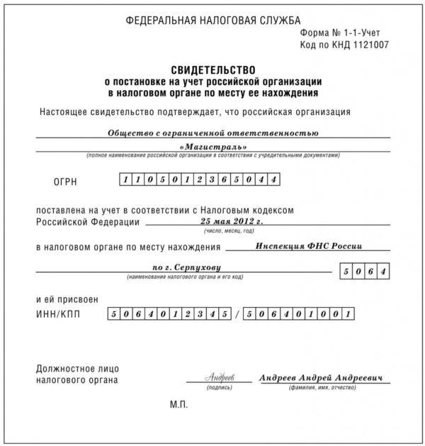 В свидетельстве о постановке на налоговый учет указываются присвоенные фирме идентификационный номер налогоплательщика (ИНН) и код постановки на учет (КПП)
