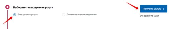 "Вариант ""электронная услуга"""