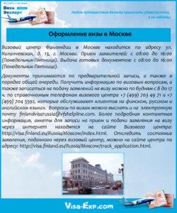 Оформление визы в Москве