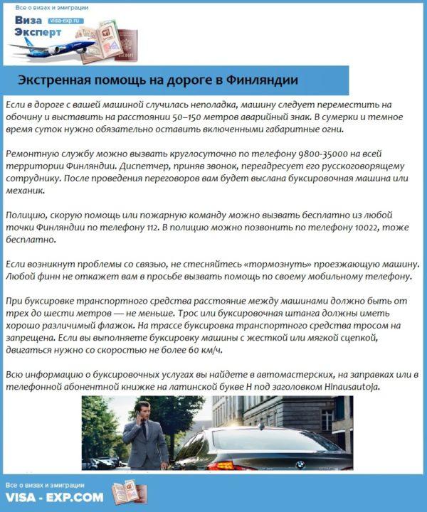 Экстренная помощь на дороге в Финляндии