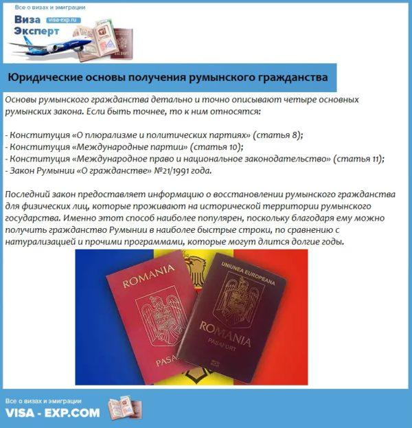 Юридические основы получения румынского гражданства