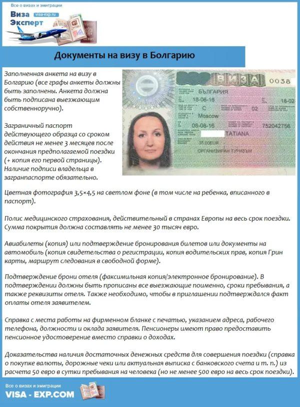 Документы на визу в Болгарию