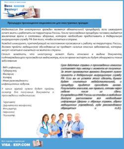 Процедура прохождения медкомиссии для иностранных граждан