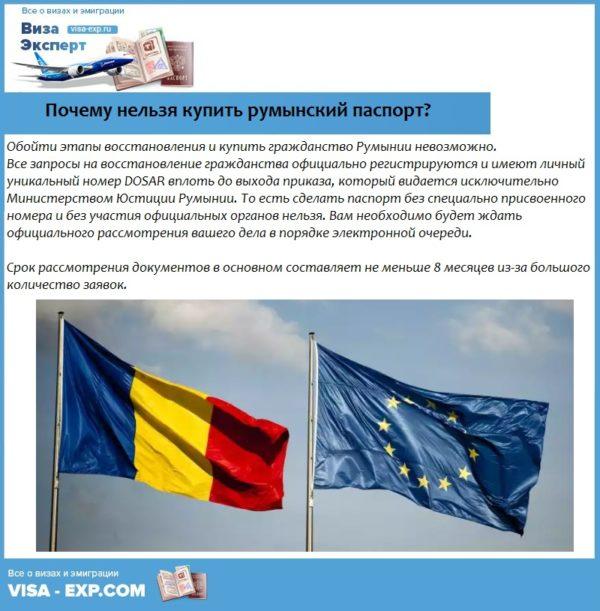 Почему нельзя купить румынский паспорт?