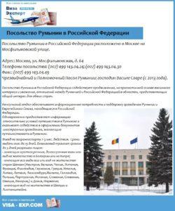 Посольство Румынии в Российской Федерации