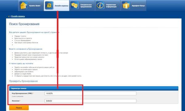 Вкладка онлайн-сервисы