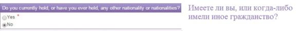 Вопрос о том, имеется ли гражданство других стран