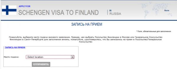 Выбираем место подачи документов на получение шенгенской визы