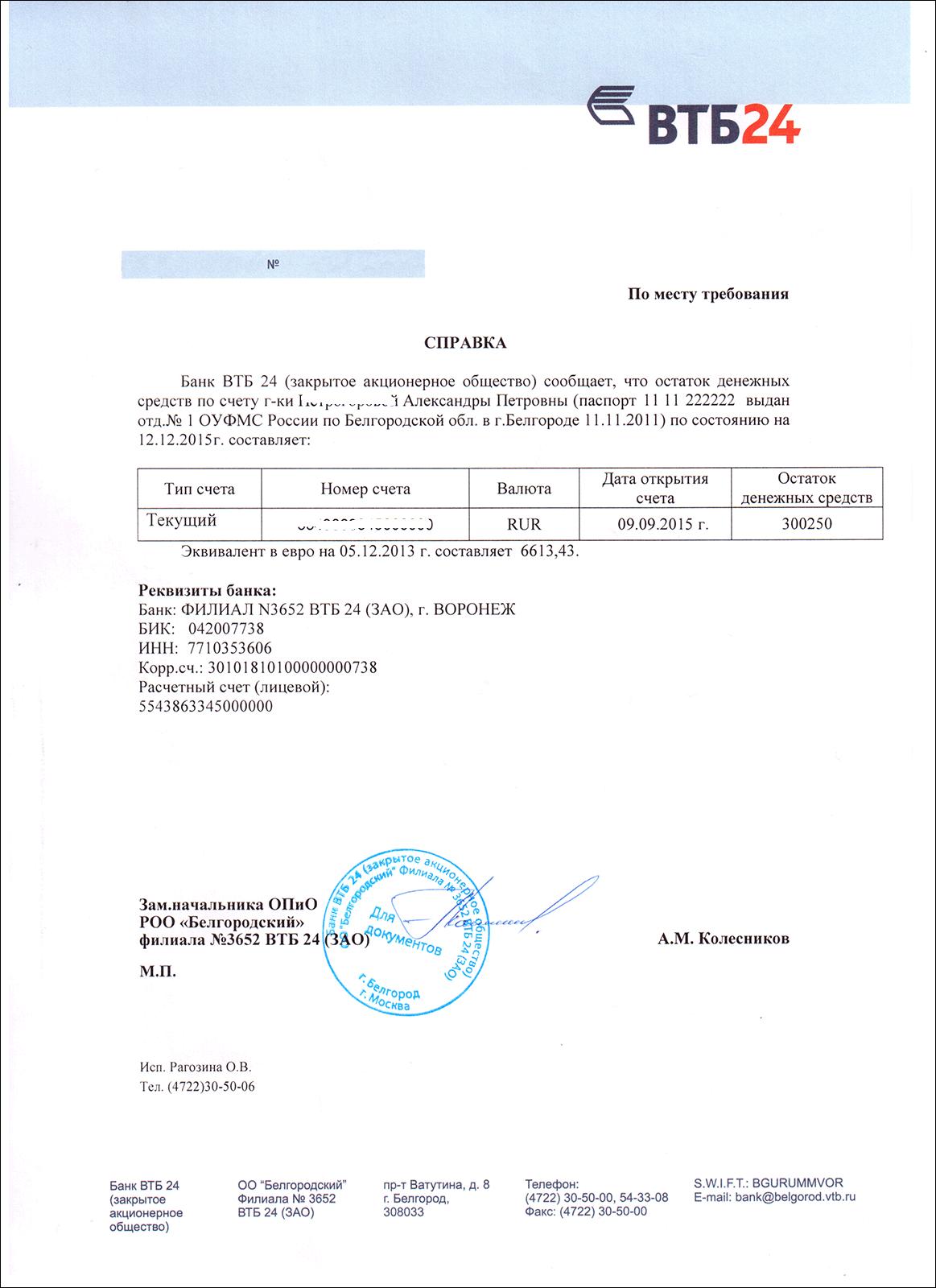 Виза в германию справка из банка сколько денег в день трудовой договор с уборщицей образец