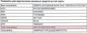 В заявлении застрахованный указывает данные своего банковского счёта, куда страховая компания должна перечислить деньги в установленный срок