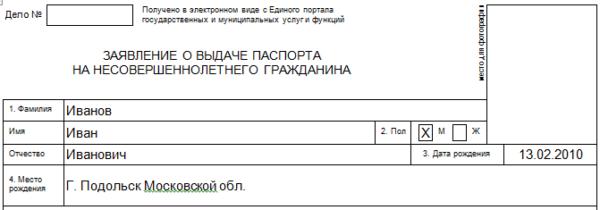 Место рождения указывается точно так, как в свидетельстве о рождении (дети до 14 лет) или как в паспорте РФ (дети 14-18 лет)