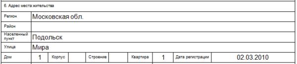 Место постоянного проживания (прописки) ребенка: указывается регион (область, край), населенный пункт (город), улица, дом, корпус, квартира, дата регистрации