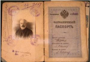 Заграничный паспорт Российской империи