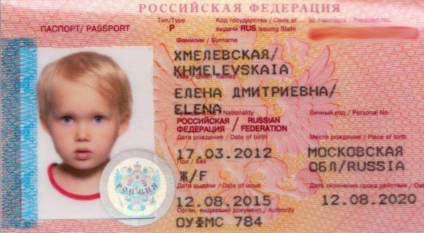 Загранпаспорт для ребёнка (старого образца)