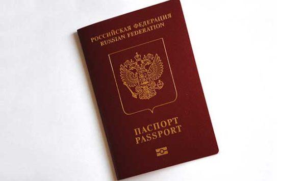 Загранпаспорт России