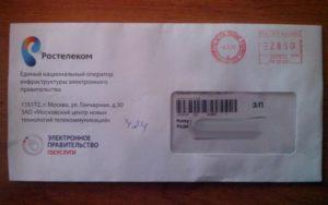 Заказное письмо
