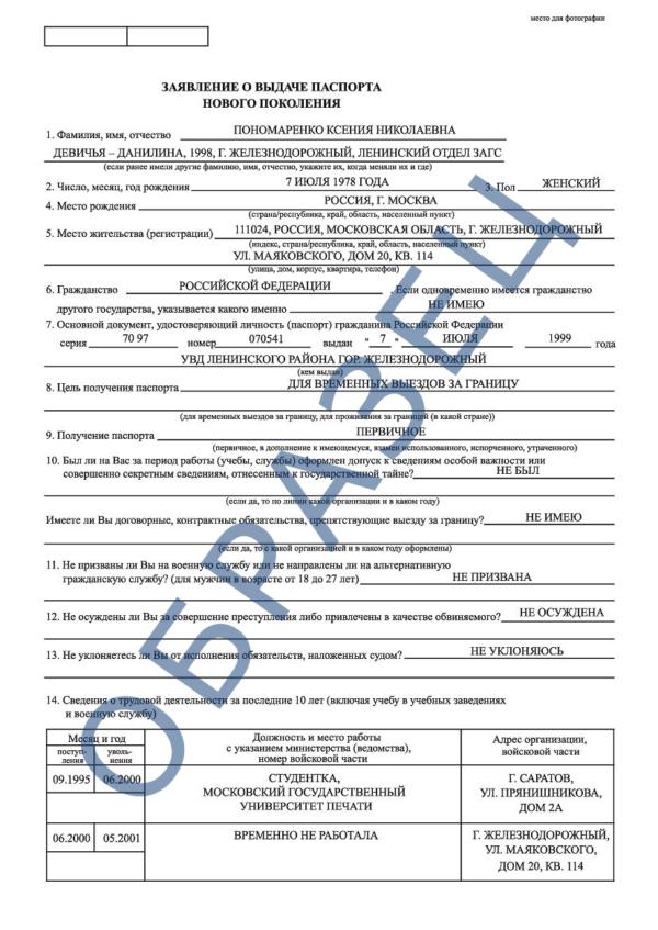 Заполненная анкета на загранпаспорт (лицевая сторона)
