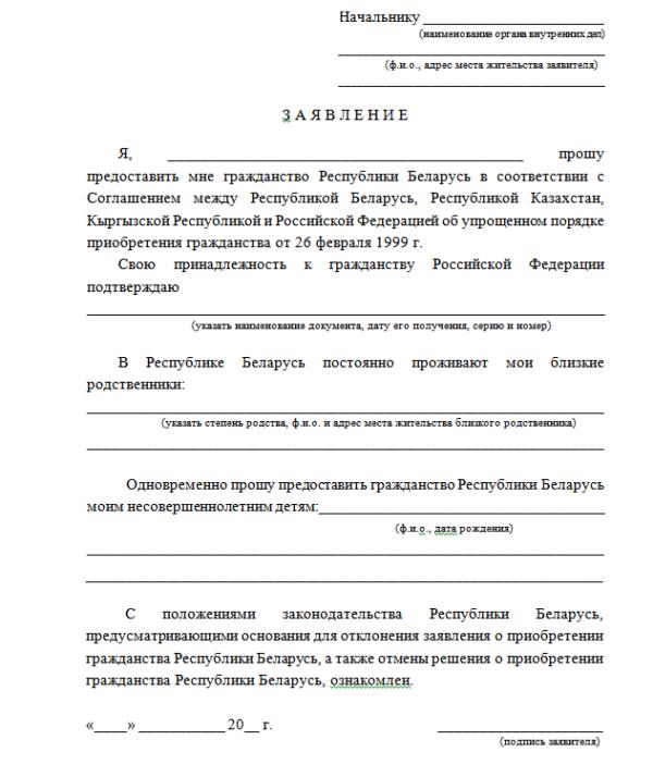 Заявление на приобретение гражданства Республики Беларусь