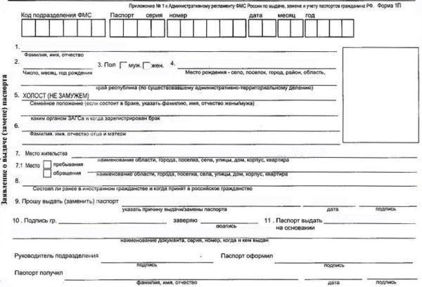 Заявление на замену паспорта (форма 1П)