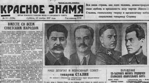 """СССР. Газета """"Красное знамя"""", 1937 год"""