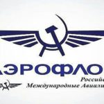 Аэрофлот (РФ)